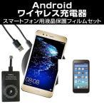 京セラ DIGNO F SoftBank[5インチ]置くだけ充電 ワイヤレス 充電器 と レシーバー クリーニングクロス セット