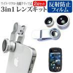 京セラ TORQUE SKT01[4インチ]スマートフォン用 3in1レンズキット 3タイプ レンズセット クリップ式