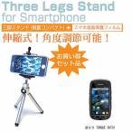 京セラ TORQUE SKT01[4インチ]スマートフォン用 ホルダー付三脚 伸縮式 スマホスタンド