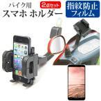 APPLE iPhone6 Plus iPhone7 Plus iPhone8 Plus (5.5インチ) バイク用スマホホルダー と 指紋防止 クリア光沢 液晶保護フィルム