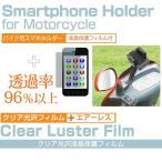 プラスワン・マーケティング freetel priori2 LTE SIMフリー[4.5インチ]バイク用スマホホルダー と 指紋防止 クリア光沢 液晶保護フィルム