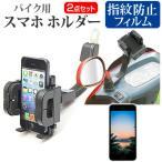 京セラ TORQUE G03 バイク用 スマホホルダー と 液晶保護フィルム セット 360度回転 フレキシブル