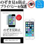 docomo(ドコモ)APPLE iPhone 5s(4インチ) 覗見防止フィルム 上下左右4方向 プライバシー  覗き見防止