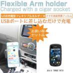 京セラ TORQUE SKT01[4インチ]シガーソケット USB充電型 フレキシブル アームホルダー 可動式ホルダー