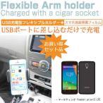 プラスワン・マーケティング freetel priori2 LTE SIMフリー[4.5インチ]シガーソケット USB充電型 フレキシブル アームホルダー 可動式ホルダー