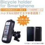ワイモバイル(旧イー・モバイル)京セラ DIGNO C 404KC[5インチ]スマートフォン用 自転車ホルダー マウントホルダー 全天候型