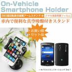 イー・モバイル ソニーモバイルコミュニケーションズ Sony Ericsson mini S51SE(3インチ)スマートフォン用スタンド 車載ホルダー 360度回転 レバー式真空吸盤