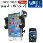 京セラ TORQUE SKT01[4インチ]スマートフォン用スタンド 車載ホルダー 360度回転 レバー式真空吸盤