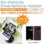 au 京セラ INFOBAR A03[4.5インチ]スマートフォン用スタンド 車載ホルダー 360度回転 レバー式真空吸盤