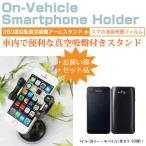 ワイモバイル(旧イー・モバイル)京セラ DIGNO C 404KC[5インチ]スマートフォン用スタンド 車載ホルダー 360度回転 レバー式真空吸盤