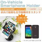 プラスワン・マーケティング freetel priori2 LTE SIMフリー[4.5インチ]スマートフォン用スタンド 車載ホルダー 360度回転 レバー式真空吸盤