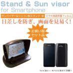 ワイモバイル(旧イー・モバイル)京セラ DIGNO C 404KC[5インチ]スマートフォン用サンバイザー と シリコン製スタンド セット