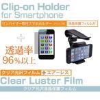 プラスワン・マーケティング freetel priori2 LTE SIMフリー[4.5インチ]クリップ式 ホルダー と 指紋防止 クリア光沢 液晶保護フィルム