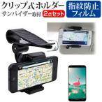 ASUS ZenFone 4 Selfie Pro サンバイザー取付タイプ スマホ用 クリップ式 ホルダー と 指紋防止 クリア光沢 液晶保護フィルム セット