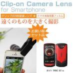 ショッピング倍 京セラ TORQUE G02 au[4.7インチ]スマートフォン用 クリップ式8倍望遠レンズ スマホレンズ カメラレンズ