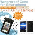 イー・モバイル ソニーモバイルコミュニケーションズ Sony Ericsson mini S51SE(3インチ)スマートフォン用防水ケース アームバンド ストラップ 水深10M IPX8準拠