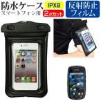 京セラ TORQUE SKT01[4インチ]スマートフォン用防水ケース アームバンド ストラップ 水深10M IPX8準拠
