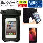 シャープ AQUOS Xx2 mini SoftBank (4.7インチ) スマートフォン用防水ケース アームバンド ストラップ 水深10M IPX8準拠