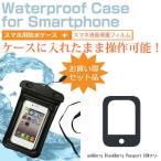 BlackBerry BlackBerry Passport SIMフリー[4.5インチ]スマートフォン用防水ケース アームバンド ストラップ 水深10M IPX8準拠