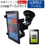 Lenovo IdeaPad Tablet A1 22283CJ (7インチ) タブレット用 真空吸盤 アームスタンド タブレットスタンド 自由回転