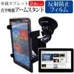 docomo(ドコモ)Huawei dtab[10.1インチ]タブレット用 真空吸盤 アームスタンド タブレットスタンド 自由回転