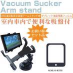 KAIHOU KH-MID700[7インチ]タブレット用 真空吸盤 アームスタンド タブレットスタンド 自由回転