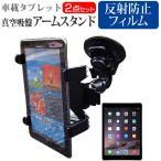 APPLE iPad Air 2[9.7インチ]タブレット用 真空吸盤 アームスタンド タブレットスタンド 自由回転