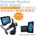 ASUS ASUS TransBook T90Chi T90CHI-3775[8.9インチ]タブレット用 真空吸盤 アームスタンド タブレットスタンド 自由回転