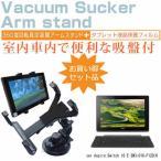 Acer Aspire Switch 10 E SW3-016-F12D/KF(10.1インチ)タブレット用 真空吸盤 アームスタンド タブレットスタンド 自由回転