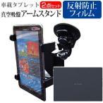 富士通 arrows Tab F-04H docomo[10.5インチ]タブレット用 真空吸盤 アームスタンド タブレットスタンド 自由回転