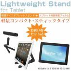NEC LaVie Tab E TE510/N1B PC-TE510N1B[10.1インチ]タブレットスタンド 軽量コンパクトタイプ 携帯可能  角度調節自在