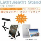 Huawei MediaPad T1 8.0(8インチ)タブレットスタンド 軽量コンパクトタイプ 携帯可能  角度調節自在