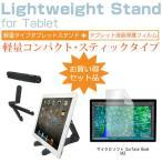マイクロソフト Surface Book SX3[13.5インチ]タブレットスタンド 軽量コンパクトタイプ 携帯可能  角度調節自在