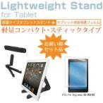 ドスパラ Diginnos DG-D09IW2[8.9インチ]タブレットスタンド 軽量コンパクトタイプ 携帯可能  角度調節自在
