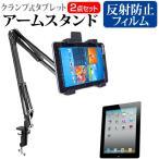 ショッピングipad2 APPLE iPad 2[9.7インチ]タブレット用 クランプ式 アームスタンド タブレットスタンド