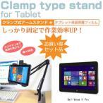 Dell Venue 11 Pro[10.8インチ]タブレット用 クランプ式 アームスタンド タブレットスタンド