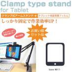 Geanee WDP-71[7インチ]タブレット用 クランプ式 アームスタンド タブレットスタンド