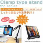Lenovo YOGA Tab 3 8 ZA090019JP[8インチ]タブレット用 クランプ式 アームスタンド タブレットスタンド