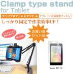 Geanee ADP-730[7インチ]タブレット用 クランプ式 アームスタンド タブレットスタンド