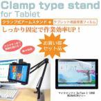 マイクロソフト Surface 3 128GB MSSAA4 SIMフリー[10.8インチ]タブレット用 クランプ式 アームスタンド タブレットスタンド
