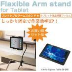 ドスパラ Diginnos Tablet DG-Q10S[10.1インチ]タブレット用 くねくね フレキシブル アームスタンド タブレットスタンド