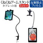 KAIHOU KH-MID700TV[7インチ]タブレット用 くねくね フレキシブル アームスタンド タブレットスタンド