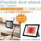 マイクロソフト Surface 3 128GB MSSAA2 SIMフリー[10.8インチ]タブレット用 くねくね フレキシブル アームスタンド タブレットスタンド