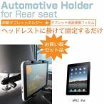 APPLE iPad(9.7インチ)後部座席用 車載タブレットPCホルダー タブレット ヘッドレスト