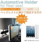 APPLE iPad Retinaディスプレイ[9.7インチ]後部座席用 車載タブレットPCホルダー タブレット ヘッドレスト