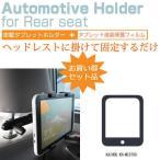 KAIHOU KH-MID700[7インチ]後部座席用 車載タブレットPCホルダー タブレット ヘッドレスト