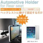 メディアカバーマーケット APPLE iPad Air Wi-Fi 9.7インチ 2048x1536  機種用  後部座席用 タブレットホルダー と 反射防止液晶保護フィルム のセット  車載 ヘッドレスト