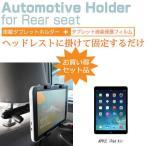 メディアカバーマーケット APPLE iPad Air 9.7インチ 2048x1536  機種用  後部座席用 タブレットホルダー と 反射防止液晶保護フィルム のセット  車載 ヘッドレスト