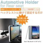 メディアカバーマーケット Huawei MediaPad M1 8.0 WiFiモデル  8インチ 1280x800  機種用  後部座席用 タブレットホルダー と 反射防止液晶保護フィルム のセット  車載 ヘッドレスト