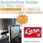 広島東洋カープ 8インチタブレット[8インチ]後部座席用 車載タブレットPCホルダー タブレット ヘッドレスト